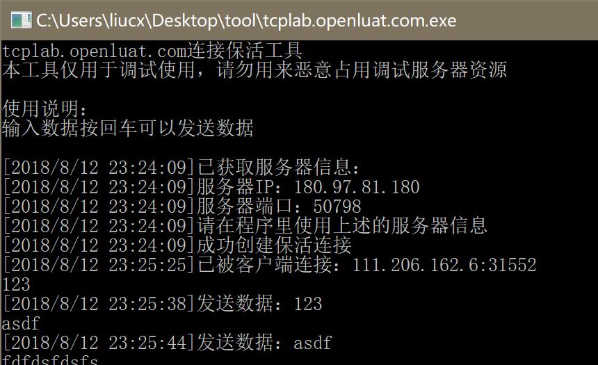 Luat系列教程:5、socket代码详解